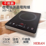 ★EMPshop【禾聯HERAN】不挑鍋微電腦黑晶電陶爐 HTF-13L1