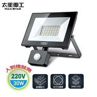 【太星電工】30W LED感應投射燈/白光(220V)