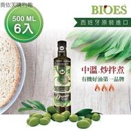 【囍瑞BIOES】瑪伊娜有機特級初榨橄欖油 ( 500ml - 6入)
