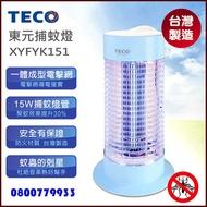電子式捕蚊燈15W(TECO151)【3期0利率】【本島免運】