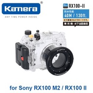 Kamera 專用防水殼 for Sony RX100 M2 / RX100 II