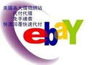 paypal 儲值 代 付 代 付 款 ebay amazon paypal
