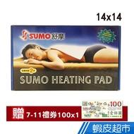 SUMO舒摩 醫療級 濕熱電毯 14x14英吋 35.5x35.5cm 熱敷墊 電熱毯 2年保固 免運 廠商直送 現貨