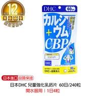 【日本DHC 】兒童強化乳鈣片 乳清蛋白片 60日/240粒 維他命 B群 C群 綜合維他命 薏仁精華 蜂王乳 大豆精華 膠原蛋白