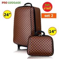 MZ Polo กระเป๋าเดินทาง ล้อลาก 4 ล้อคู่หลัง เซ็ทคู่ 24 นิ้ว-14 นิ้ว รุ่น New  72824 (Brown)