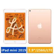Apple iPad mini 2019 7.9 吋 256G LTE (金色)-【送專用皮套+玻璃保護貼+螢幕清潔三件套+平板支架+觸控筆】