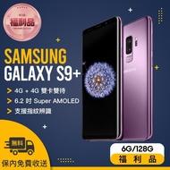 【SAMSUNG】GALAXY G965F 福利品智慧型手機(S9+ 6G/128G)