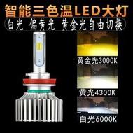YLC。三色溫60W 9000LM LED大燈 H1/H4/HS1/H7/H8/H11/9006/H16 CSP