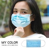 口罩 成人口罩 三層口罩 平面口罩 一次性口罩 拋棄式口罩 熔噴布口罩 拋棄式 過濾 防護口罩 防護罩 防塵 防過敏 藍色口罩 非醫療級 一次性 平面口罩(1包) ♚MY COLOR♚【Z104】