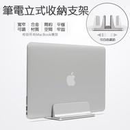 筆電立式收納支架 筆電座 MacBook筆電支架 書架