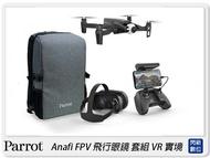 【滿3千現折300元】Parrot Anafi FPV 飛行眼鏡 套組 VR 實境 4K HDR 空拍機 航拍機 無人機(公司貨)