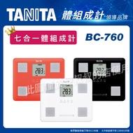 TANITA 七合一體組成計 BC-760 (白、黑、珊瑚粉) 體重計 體脂計