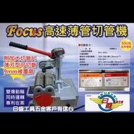 FOCUS白鐵薄管高速切管機