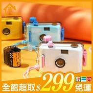 ✤宜家299超取免運✤ins復古膠片相機 LOMO膠卷相機 防水照相機 (不含底片)