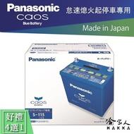 國際牌 藍電池 S115 105D26L 怠速熄火 免運好禮四選一 PANASONIC 電池 S95 ODYSSEY