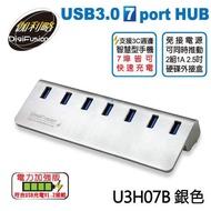 伽利略 USB3.0 5Gbps 7port 充電 HUB 鋁合金 - 銀色 全新品開發票