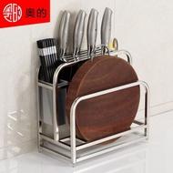 奧的不銹鋼刀架廚房用品砧板菜刀架菜板子刀座置物架收納架
