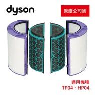 【Dyson戴森】原廠公司貨HP04、TP04空氣清淨風扇活性碳+HEPA濾網★每日0:00限量領券