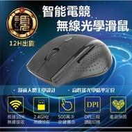 🏆工廠直銷現貨保固🏆智能電競無線光學滑鼠 三段DPI調節 電競遊戲 無線滑鼠 滑鼠可用機上盒 平板 智能電視