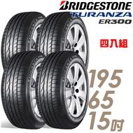 【BRIDGESTONE 普利司通】TURANZA ER300 專業舒適輪胎_四入組_195/65/15(ER300)