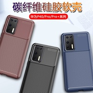 Huawei p40pro P40 Silicone Protective Cover Huawei P40 Pro Carbon Fiber