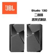 【JBL】書架型喇叭STUDIO 130