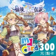【MyCard】RO仙境傳說:新世代的誕生 300點點數卡