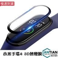 ANTIAN 3D曲面熱彎膜 適用小米手環6/5/4 保護膜 手錶貼膜 柔性軟鋼化膜 高清 小米5  熱彎膜 螢幕保護貼