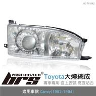 【brs光研社】HE-TY-042 Camry 魚眼 大燈總成 Toyota 豐田 H7 含角燈