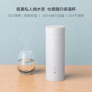 【現貨送轉接頭】小米有品 雲米旅行電熱杯 小型便攜式燒水壺電煮杯 全自動智能控溫迷你加熱保溫杯水杯