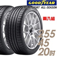 【GOODYEAR 固特異】EAGLE SPORT ALL-SEASON SASR 高性能運動輪胎_二入組_255/45/20(車麗屋)