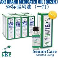 (Dozen) Famous Singapore Axe Brand Universal Medicated Oil Giddiness Headache Stomachache Stuffy