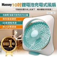 10吋電風扇 電風扇 風扇 電扇 GD☀️充電式喔⚡️Massey 10吋鋰電池充電式風扇 MAS-10C 10吋 便攜風扇【H0030】