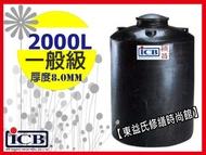 【東益氏】穎昌2000L塑膠水塔PT-2000強化水塔《2噸、一般級》 售新光 龍天下 不鏽鋼水塔 水塔蓋