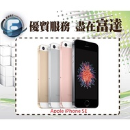 台南『富達通信』 Apple iPhoneSE 16G/iPhone SE 16GB 4吋螢幕【門市自取價】