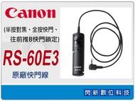 CANON RS-60E3 電子快門線(RS60E3) EOS 400D/450D/500D/550D/600D/60D