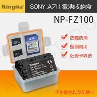 SONY A7III / A9 / a6500 / 6400 相機鋰電池收納盒 NP-FZ100 / NP-FW50