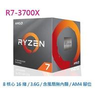 AMD 超微 Ryzen R7-3700X 3700X 8核16緖 含風扇 無內顯 CPU 中央處理器 AM4腳位