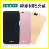 OPPO F1S R9 R9s R11 s Plus A77 正原廠皮套 書本套 手機皮套 側翻式保護套 原廠殼 手機殼