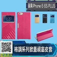 蘋果 apple iPhone 6 6S plus + 5.5吋 掀蓋視窗皮套 格調系列 保護套 側掀皮套 i6 i6S