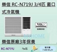 樂信 - 3/4匹 RC-N719J R32 環保雪種 窗口式冷氣機 (淨冷型) 1級能源標籤 不包括安裝 Rasonic 樂信