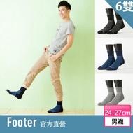 【Footer】花紗運動氣墊除臭襪6雙入 男款(ZH13L三色任選)