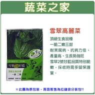 【蔬菜之家】B16.雪翠高麗菜種子(共有2種包裝可選)