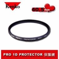 Kenko 專業濾鏡 40.5mm PRO 1D 多層鍍膜保護鏡 適用SONY NEX-5RL NEX-6L SELP1650電動變焦鏡頭專用