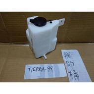 TNSK TIERRA ACTIVA LIFE MAZDA 323 ISAMU 副水桶 備水桶 副水箱 輔助桶 備水箱