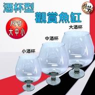 台灣製造 魚缸 觀賞魚缸 高透明玻璃 酒杯型 尺寸: 小酒杯 中酒杯 大酒杯