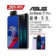 ASUS ZenFone 7 Pro 8G/256G (空機)全新未拆封原廠公司貨