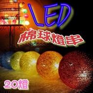 L1AA39 LED七彩棉線球燈 裝飾燈 氣氛燈 網美必備 棉球 線球 彩燈  聖誕燈 20燈 適合各種風格