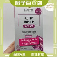 Biocyte抗糖丸90粒 抗糖化 抗衰老減少法令紋  眼紋 保護膠原蛋白*橙子百貨店