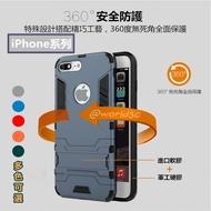 二合一 盔甲 鎧甲 iPhone X i10 XS 共用 手機殼 手機支架 軟殼 防摔殼 鋼鐵人 保護套 矽膠殼 盔甲 保護殼